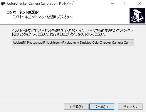 ColorChecker_Camera_Calibration_セットアップ画面