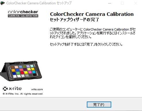 ColorChecker_Camera_Calibration_セットアップ画面_完了