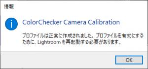 ColorChecker_Camera_Calibration_プロファイルは正常に作成されました