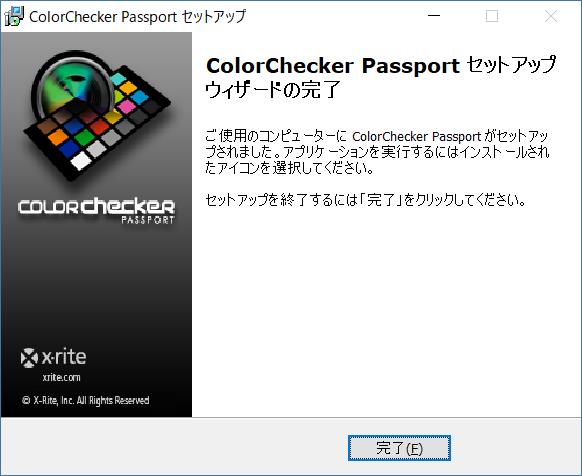 ColorChecker_Passportセットアップウィザードの完了