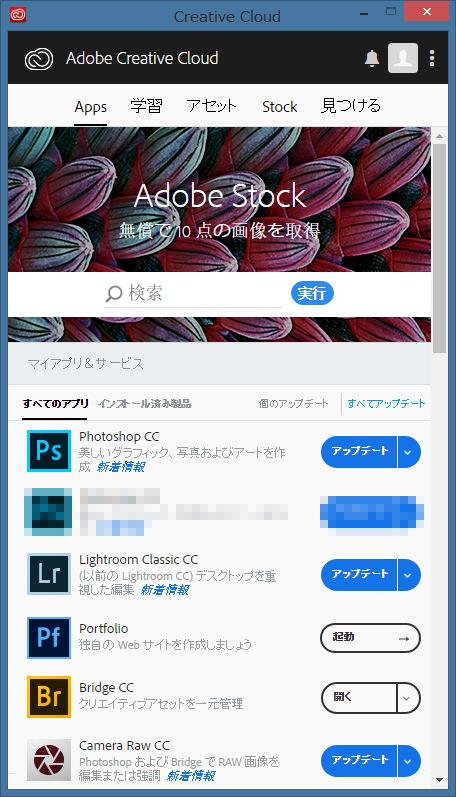 Creative_Cloud_アップデート画面