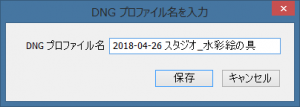 DNGプロファイルを入力