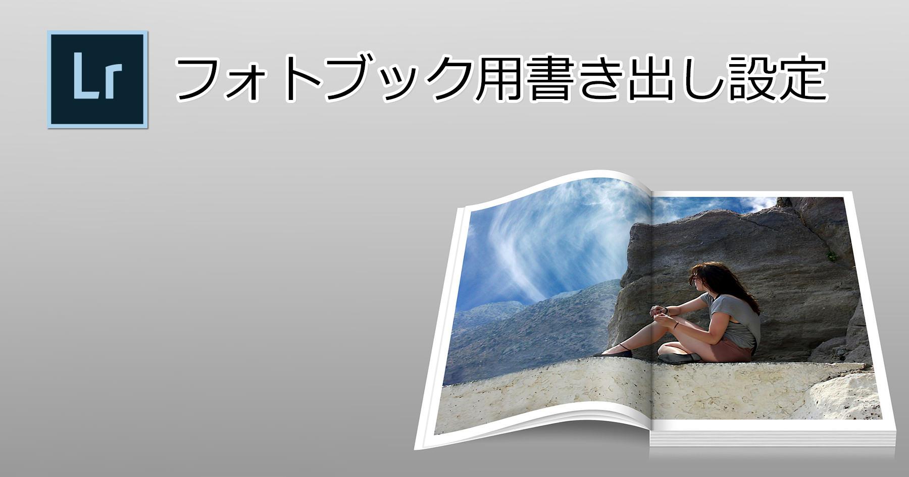 LR書き出し設定-フォトブック用-Main