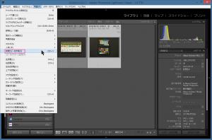 Lightroom画面-ColorCheckerPassport操作-2-仮想コピー