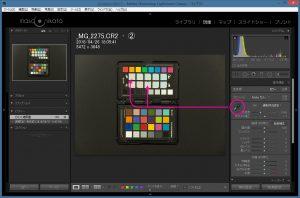 Lightroom画面-ColorCheckerPassport操作-4-基本補正パネル-スポイト