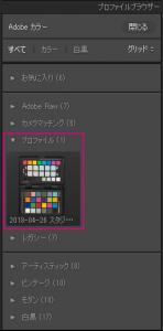 Lightroom画面-ColorCheckerPassport操作-6-プロファイルブラウザー