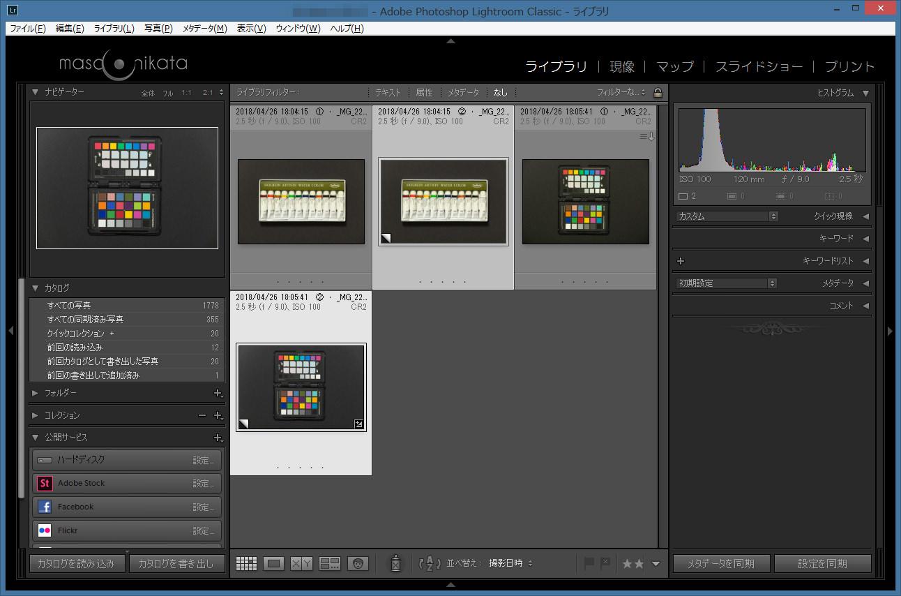 Lightroom画面-ColorCheckerPassport操作-8-2枚の写真を選択