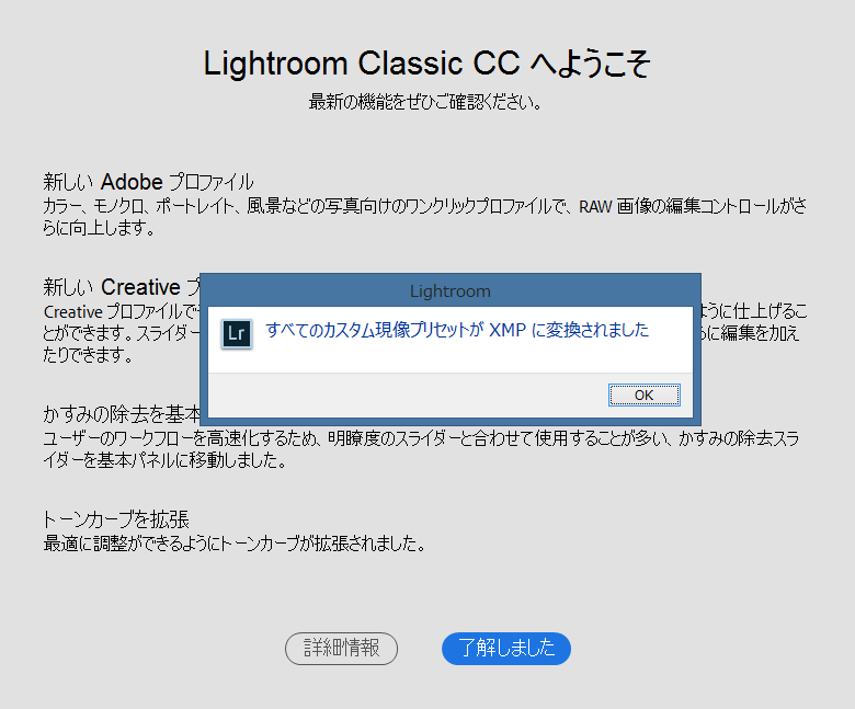 Lightroom_Classic_CC-2018-04_Update-1