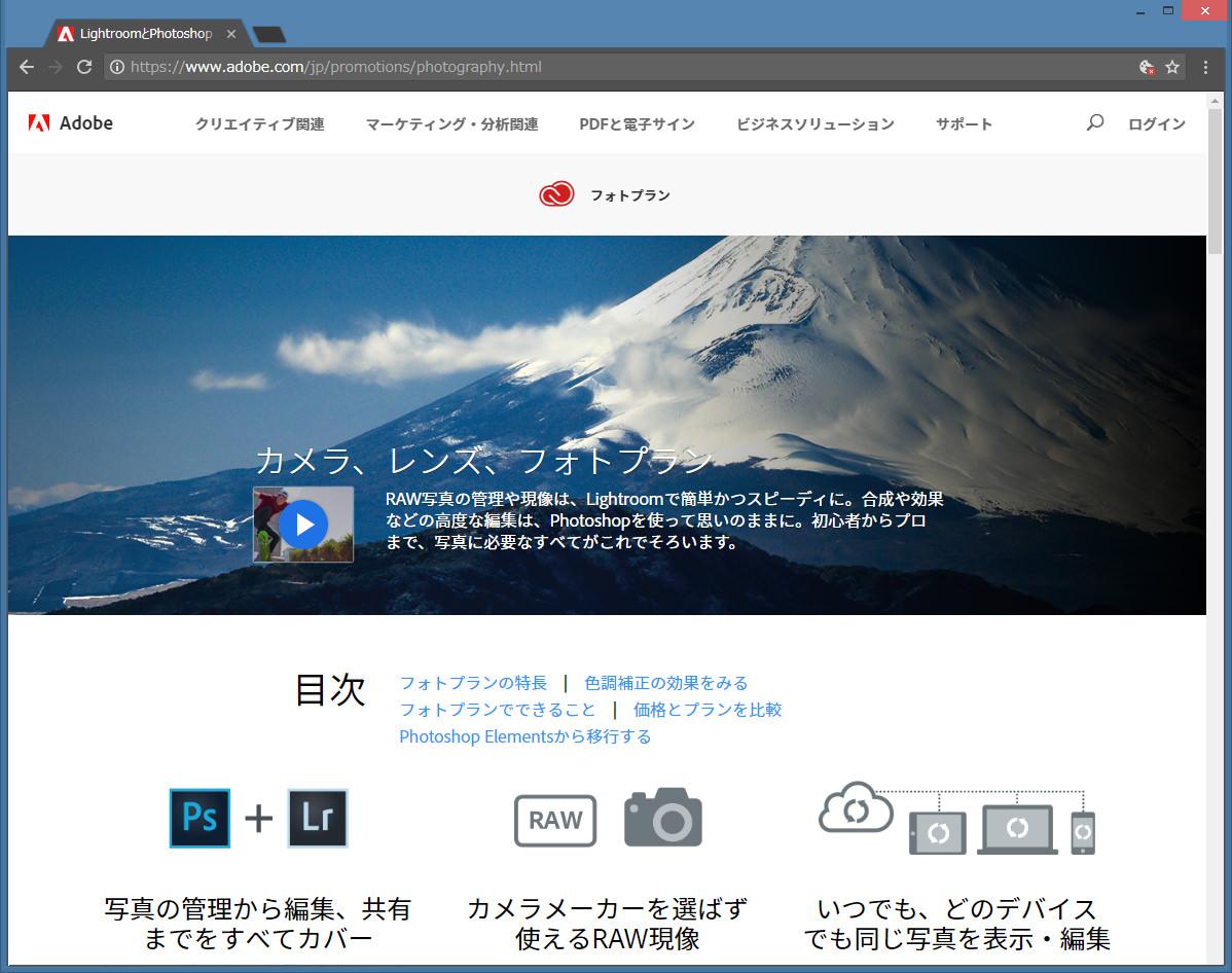 Adobe-フォトプランページ