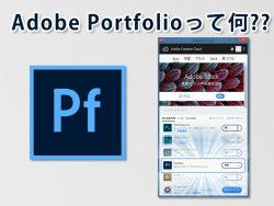 Adobe_Portfolioって何-Featured