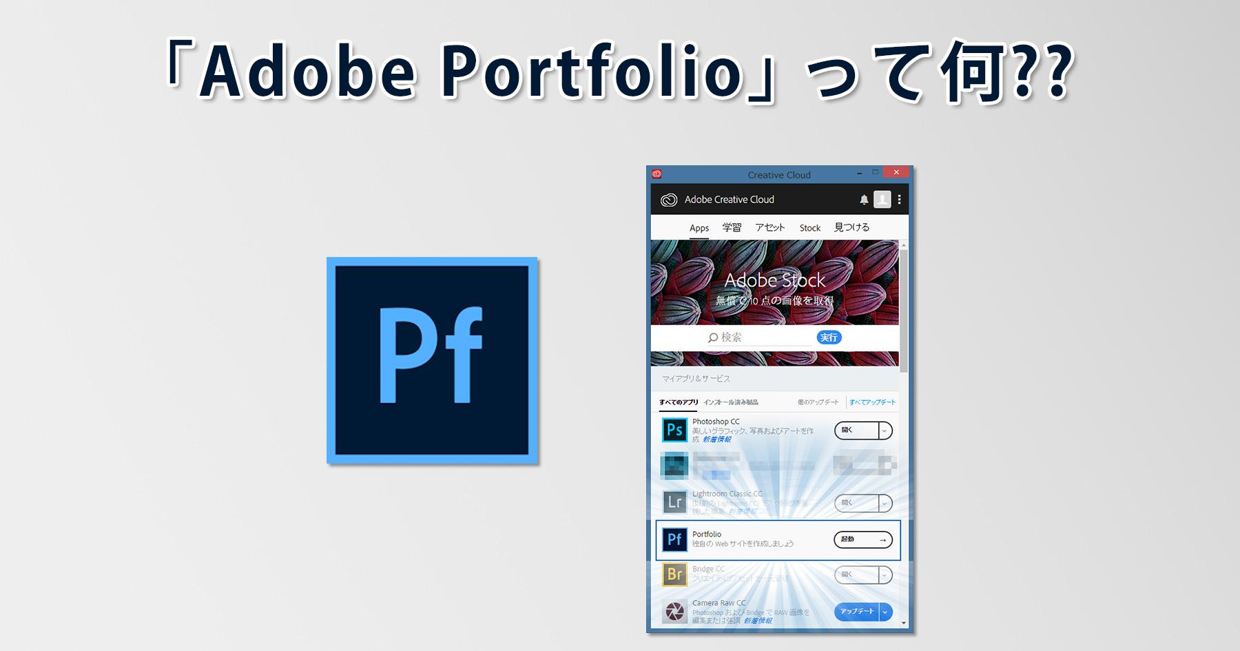Adobe_Portfolioって何-Main