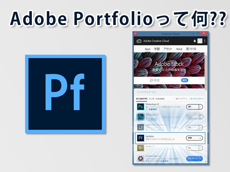 「Adobe Portfolio」って何?
