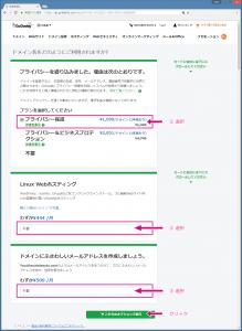GoDaddy-ドメイン申し込み方法3