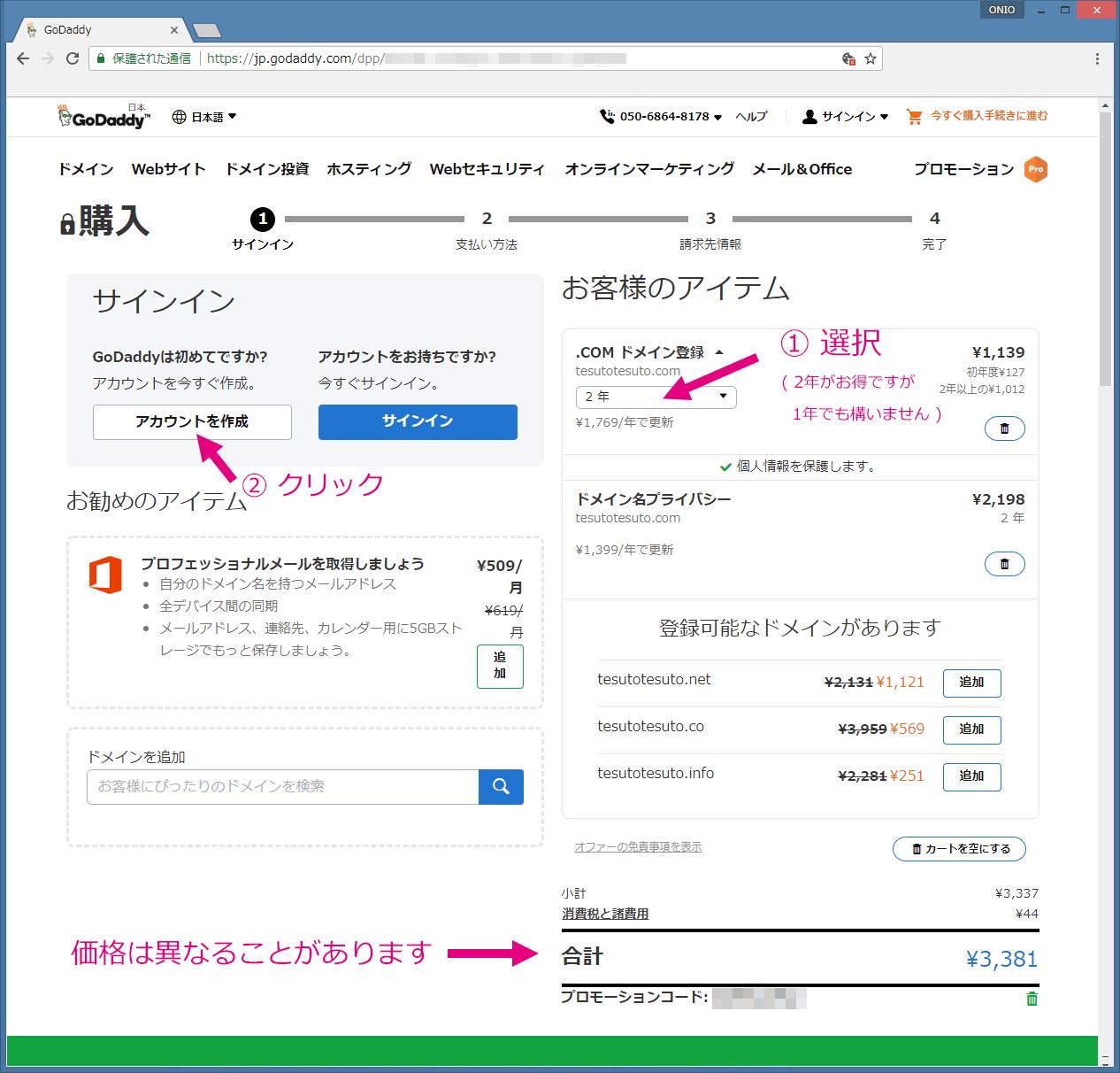 GoDaddy-ドメイン申し込み方法4