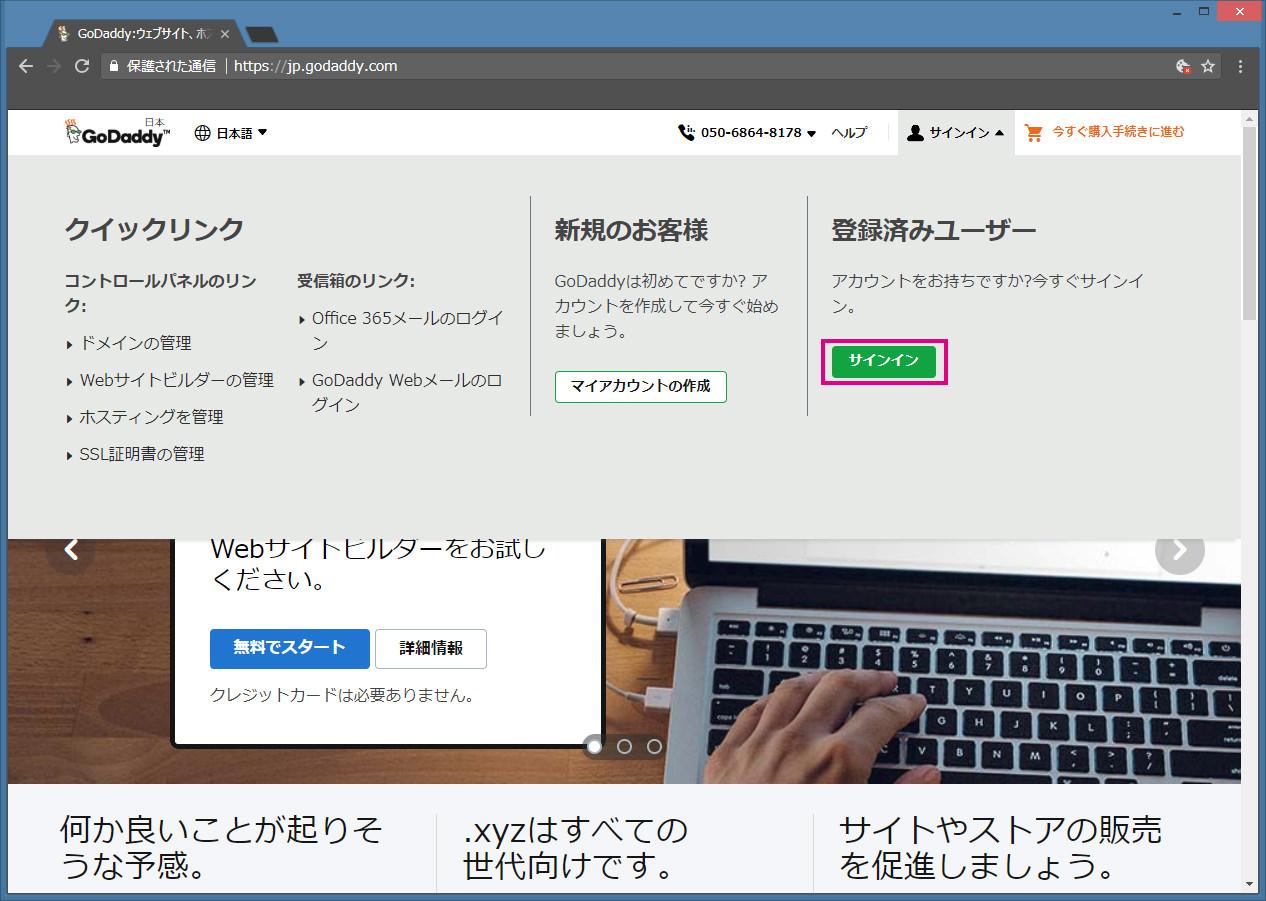 GoDaddy-アカウント情報変更-2