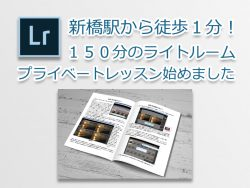 LR_レッスン_新橋_Featured