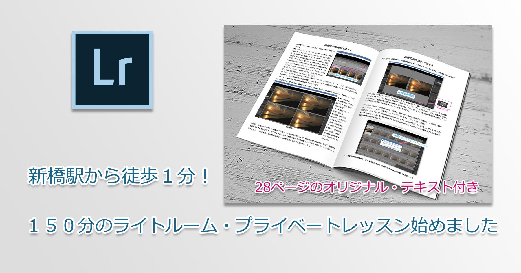 LR_レッスン_新橋_Main