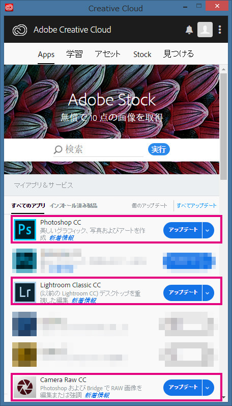 PS-LR-ACRのアップデート