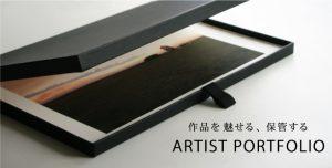 portfolio_case