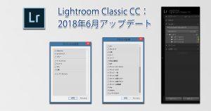 Lightroom Classic CC-2018年6月アップデート-Main