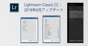 Lightroom Classic CC-2018年6月アップデート-OGP