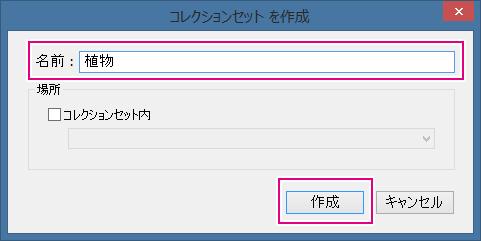 コレクションセットを作成2.jpg