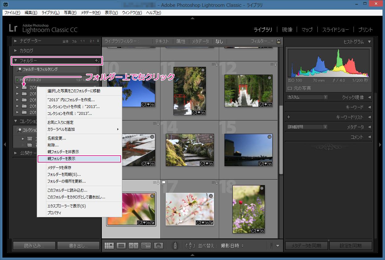 コレクション画面-フォルダーパネルを右クリック