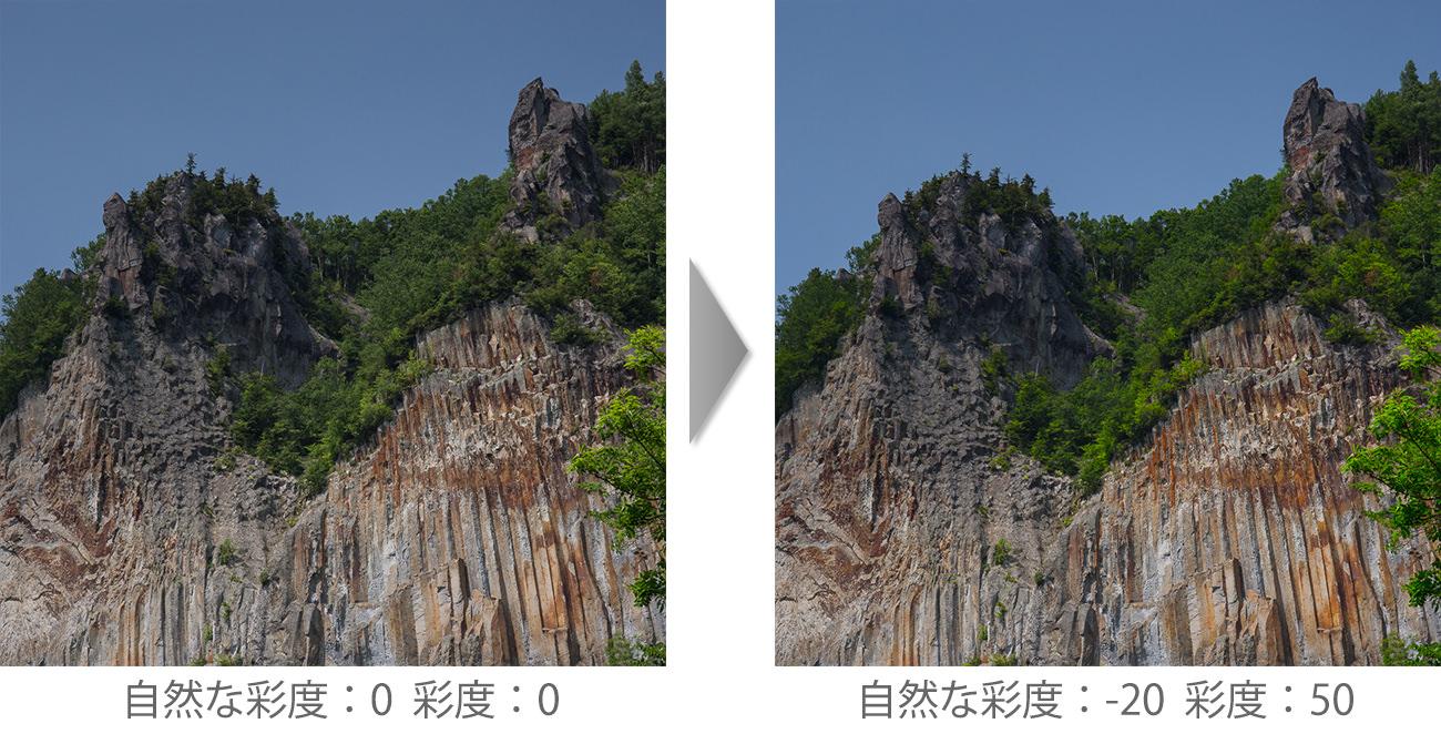 自然な彩度と彩度-Mixture-層雲峡
