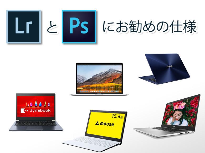 ライトルームとフォトショップに適したノートパソコンの仕様