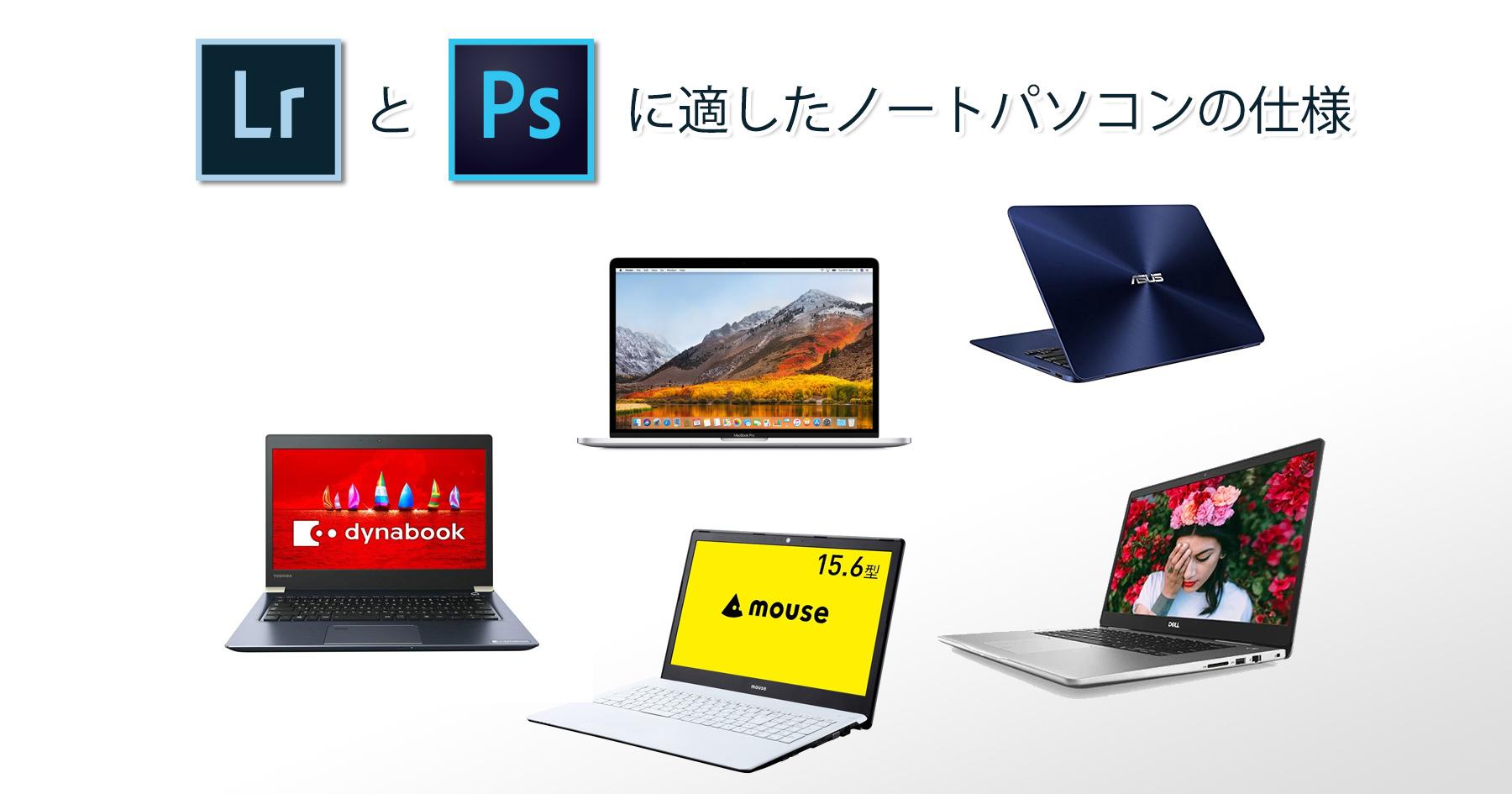 LRとPSに適したノートパソコンの仕様-Main
