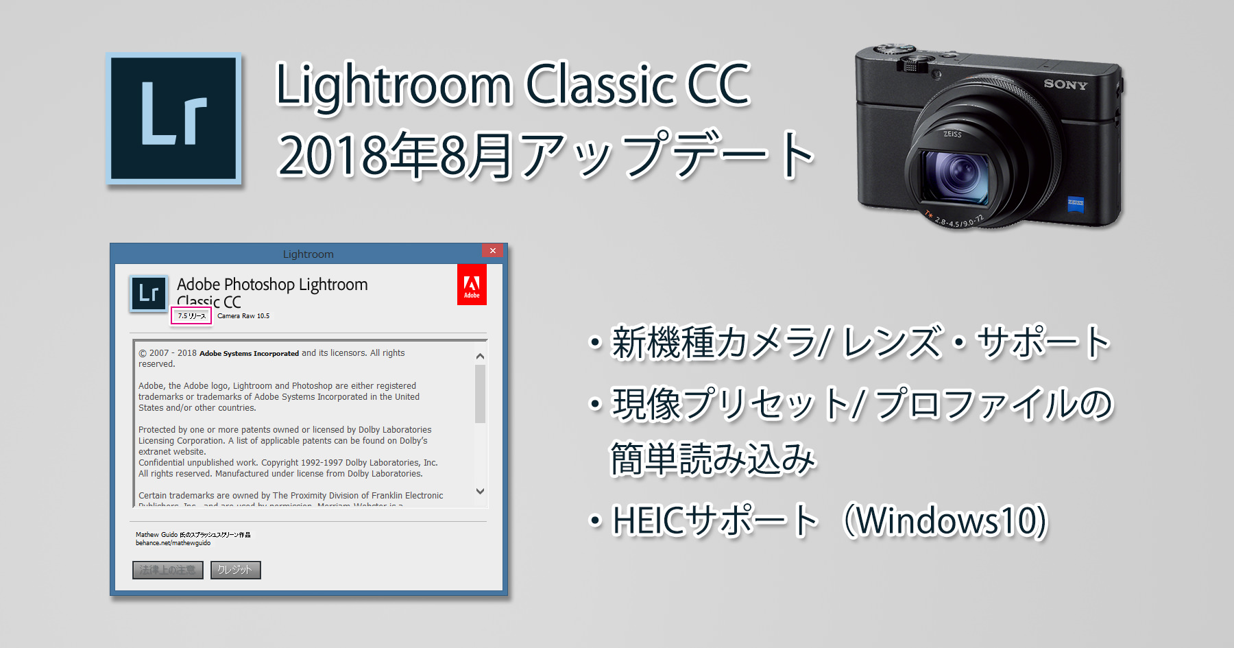 Lightroom_Classic_CC-2018年8月アップデート-Main