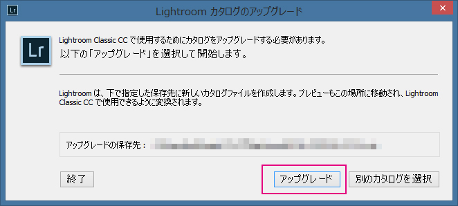 Lightroom カタログのアップグレード