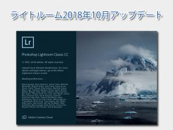 LR2018年10月アップデート-Featured3
