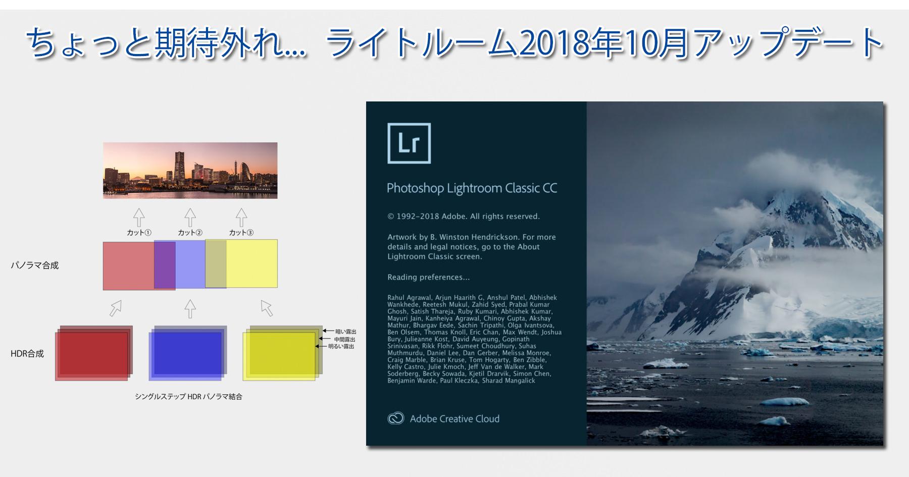 LR2018年10月アップデート-Main3