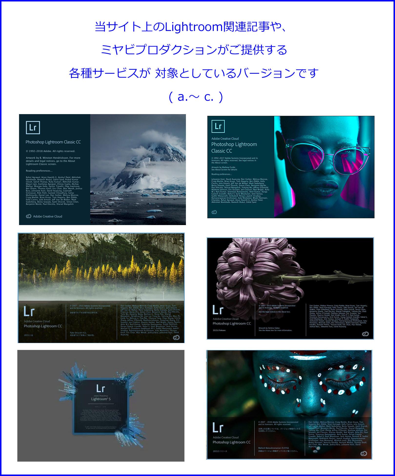スプラッシュスクリーン3-LightroomClassic他