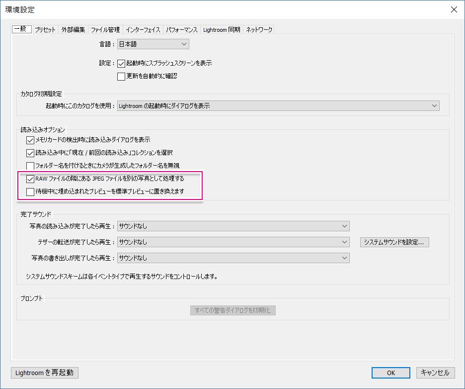 環境設定_RAWファイルの隣_標準プレビューで置き換え