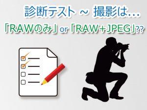 診断テスト_RAW_only_or_RAW_and_JPEG-Featured