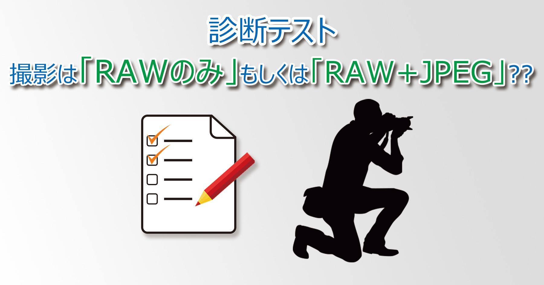 診断テスト_RAW_only_or_RAW_and_JPEG-Main