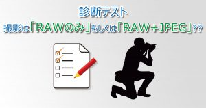 診断テスト_RAW_only_or_RAW_and_JPEG-OGP