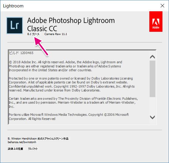 Adobe Photoshop Lightroom Classic CCについて