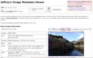 Jeffrey Friedls Image Metadata Viewer_結果