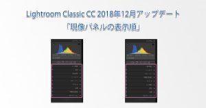 LR2018年12月アップデート-Main