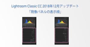 LR2018年12月アップデート-OGP