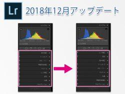 LR2018年12月アップデート-featured.2
