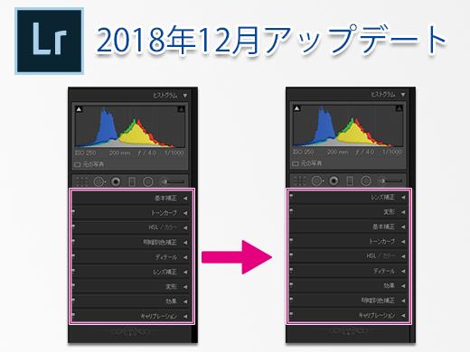 Lightroom 2018年12月アップデート~現像パネルの表示順