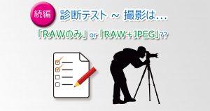 診断テスト_RAW_only_or_RAW_and_JPEG-2-OGP