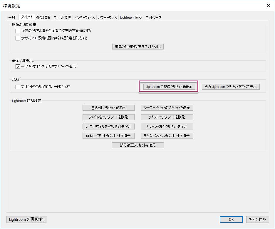 環境設定_プリセット画面_ 現像プリセットを表示