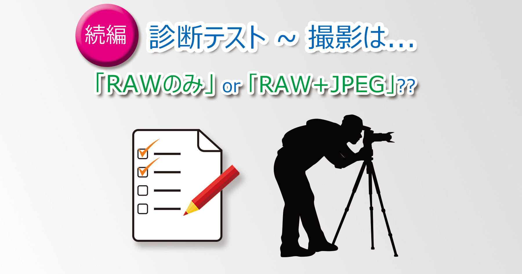 診断テスト_RAW_only_or_RAW_and_JPEG-2-Main