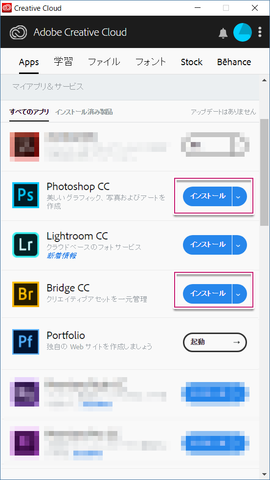 Creative Cloud デスクトップアプリ_PS_Bridge_Install