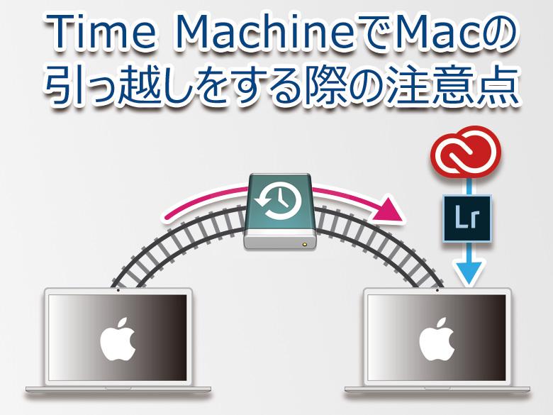 ライトルーム: Time Machineを使ってMacの引っ越しをする際の注意点
